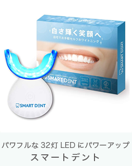 Powered up to 32 powerful LED SMART DENT