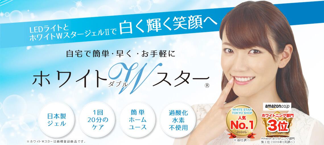 LEDライトとホワイトWスタージェルIIで白く輝く笑顔へ 自宅で簡単・早く・お手軽にホワイトWスター 日本製ジェル/1回20分のケア/簡単ホームユース/過酸化水素不使用