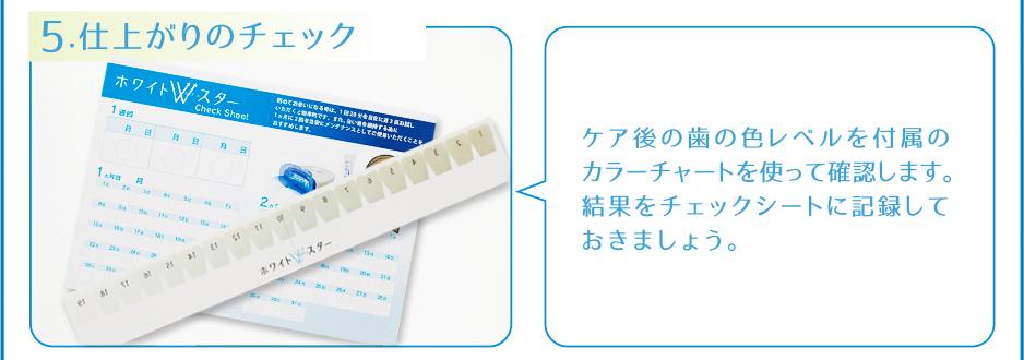 4.LEDライトの照射 LEDライトをできるだけ歯に近づけてスイッチを押して約20分間照射します。