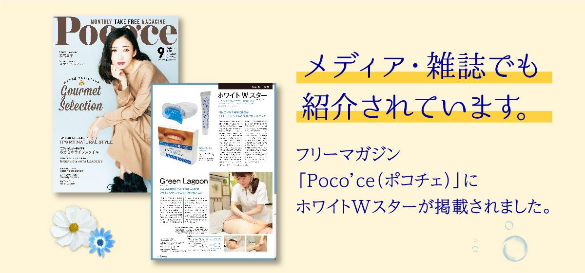 メディア・雑誌でも紹介されています。フリーマガジン「Pococe(ポコチェ)」にホワイトWスターが掲載されました。