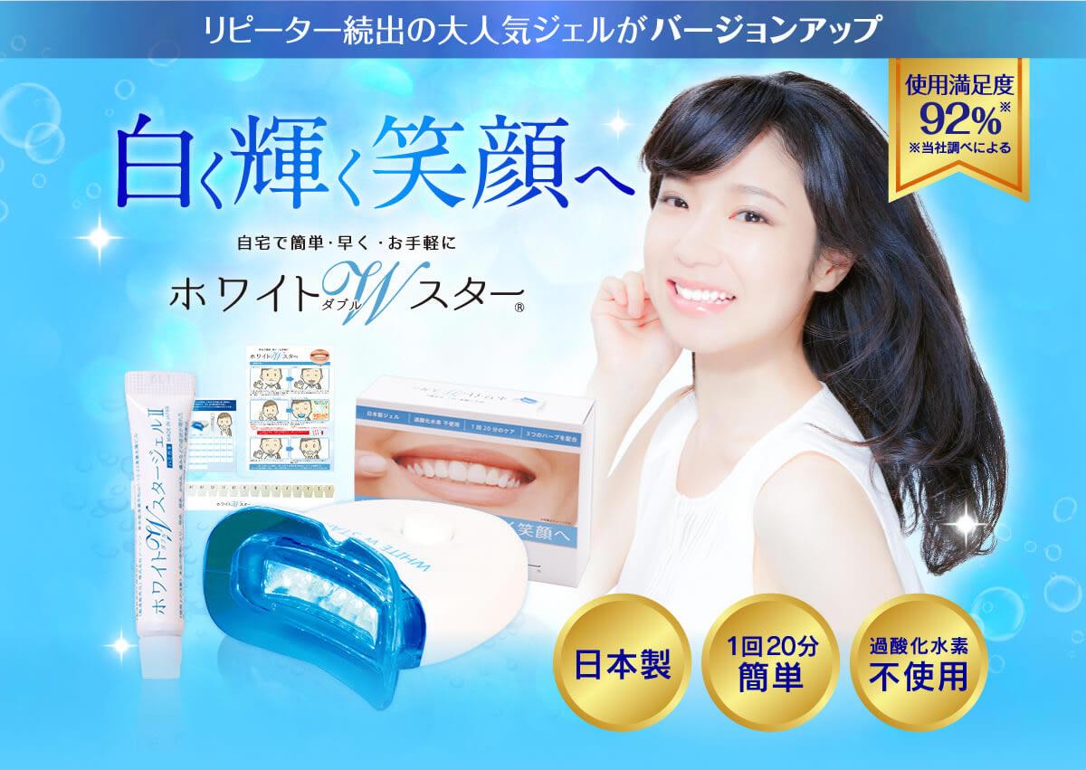 ホワイトダブルスター(ホワイトWスター) リピータ続出の大人気ジェルがバージョンアップ 使用満足度92% 白く輝く笑顔へ 自宅で簡単・早く・お手軽に 日本製 1回20分簡単 過酸化水素不使用